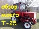 Обзор моего трактора Т-25/Review of my tractor T-25