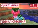 ч.28 Minecraft Опасные приключения - Элдрич Эмпаер батл№1