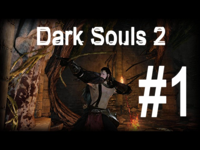 Dark Souls 2 Прохождение за лучника 1 [Начало]