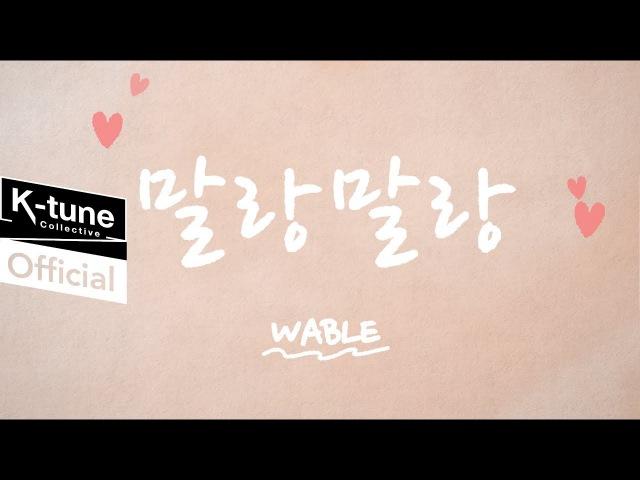 WABLE - Mallang Mallang(말랑말랑) M/V