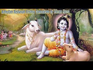 Top Krishna New Song - Achyutam Keshavam Krishna Damodaram - Krishna Bhajan - ( Full Song )