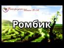 ВИНОГРАД РОМБИК.