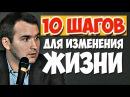 10 шагов для изменения жизни Михаил Дашкиев Бизнес Молодость