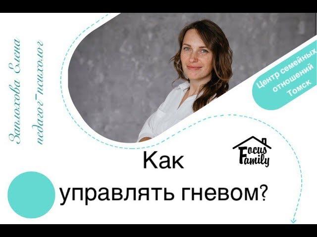 Педагог - психолог - как управлять гневом Томск. Семейные отношения. Как восстановить отношения, как восстановить семью.
