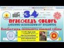 ПравоВедъ Сибирь Консультируетъ 34/05.04.17. Отложение процесса с предварительной стадии .