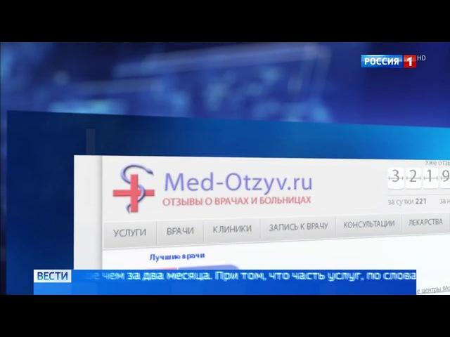 Вести Москва Сезон 1 В частной клинике пациента за 1 5 миллиона залечили почти до смерти