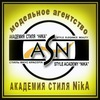"Школа моделей Академия стиля ""НИКА"""