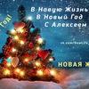 Новая жизнь с Нового Года с Алексеем Гущиным
