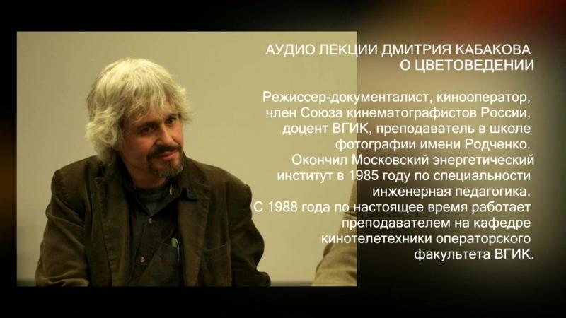 ВГИК - цветоведение. ДМИТРИЙ КАБАКОВ. часть 1
