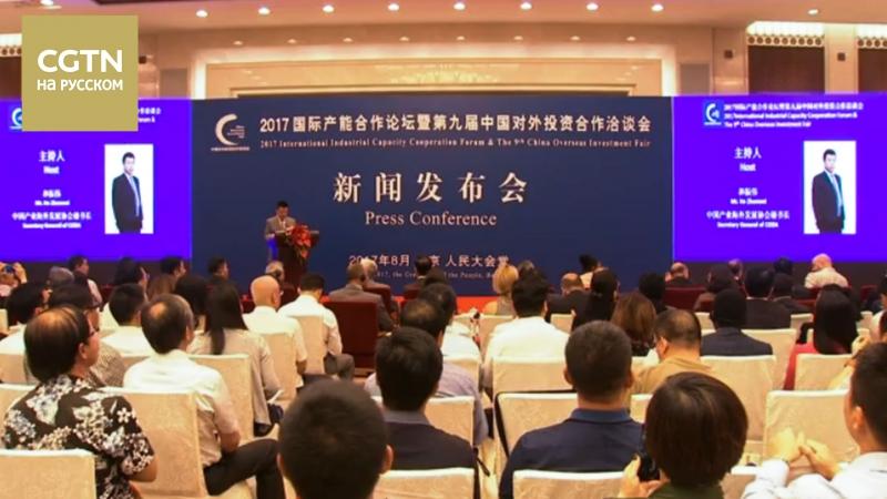 В Пекине состоялась пресс-конференция, посвященная 9-ой международной ярмарке китайских инвестиций