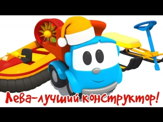 Развивающие мультфильмы про машинки для малышей Грузовичок Лева, снегокат, катер и другие #машинки