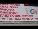 Евровагонка из г Архангельска