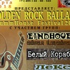 DrummHouse GOLDEN ROCK  BALLADS Festival 2018