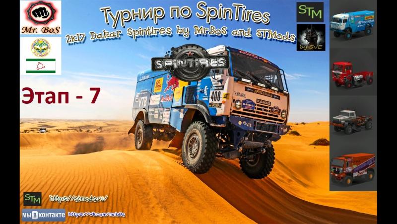 Этап 7! Турнир - Ралли (Скоростные заезды)«Dakar Spintires by Mr.BoS and STMods.ru»