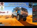 Этап 7! Турнир - Ралли Скоростные заезды«Dakar Spintires by Mr.BoS and STMods»
