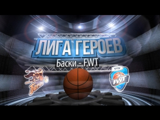 1 див. 2 тур. Баски - FWT. 11.11.2017. #LigaGeroev