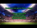 Результаты конкурса Угадай счет Матч Челси Интер Счет 1 2 Победитель Анатолий Шмелёв 29 07 2017