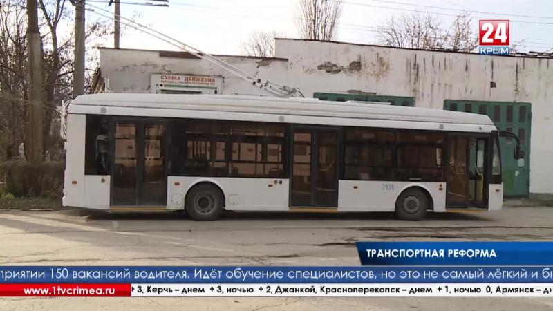«Крымавтотранс» станет единым центром для всех перевозчиков в Крыму