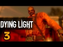 Прохождение Dying Light PC/RUS/60fps - Часть 3 Аварийное обесточивание