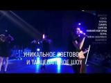 Общероссийский тур TEMNIKOVA 17/18 - Елена Темникова (Промо #2)