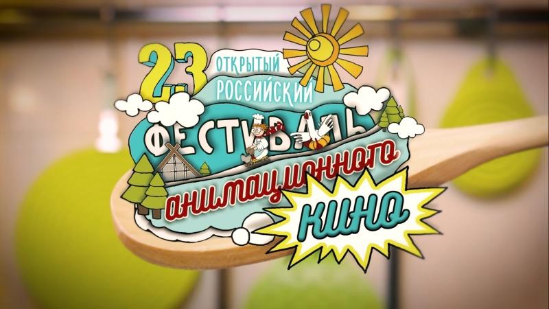 Открытая премьера 23 Российского фестиваля анимационного кино