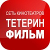 Тетерин Фильм Красноярск