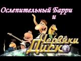 Ослепительный Барри и червяки диско - Русский Трейлер (2008)
