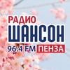 Радио Шансон | Пенза | 96.4 FM