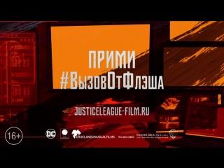 Лига справедливости - прими вызов от Флэша
