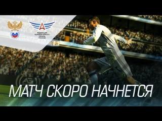 Онлайн-отборочные на Чемпионат России по интерактивному футболу #3
