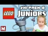 Lego Juniors игровой мультик для детей // Lego Juniors kids games!