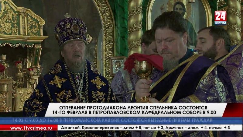 На 56 м году жизни скоропостижно скончался протодьякон Кафедрального Петро Павловского собора Леонтий Спельник