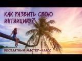 Приглашение на бесплатный мастер-класс с Юлей Зеленимой