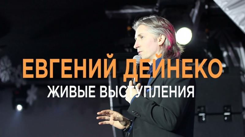 Живые выступления Евгения Дейнеко (расписание)