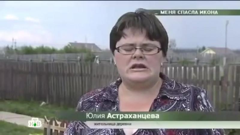 МЕНЯ СПАСЛА ИКОНА!