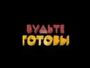 Пушистые против зубастых 3D. Русский трейлер, 2012
