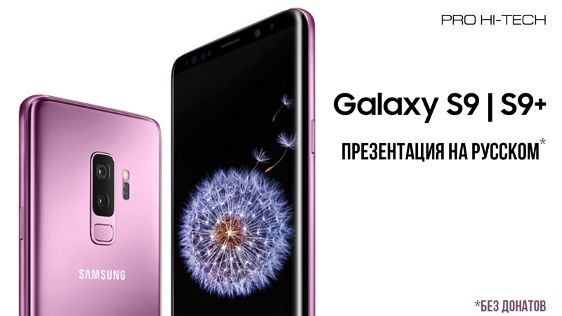 Смотрим презентацию Samsung Galaxy S9 и S9 вместе с Pro Hi-Tech