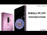 Смотрим презентацию Samsung Galaxy S9 и S9+ вместе с Pro Hi-Tech