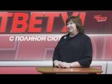 К Ответу с Полиной Сюткиной. Лиана Киршина