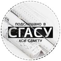 Логотип Подслушано в СГАСУ / АСА СамГТУ
