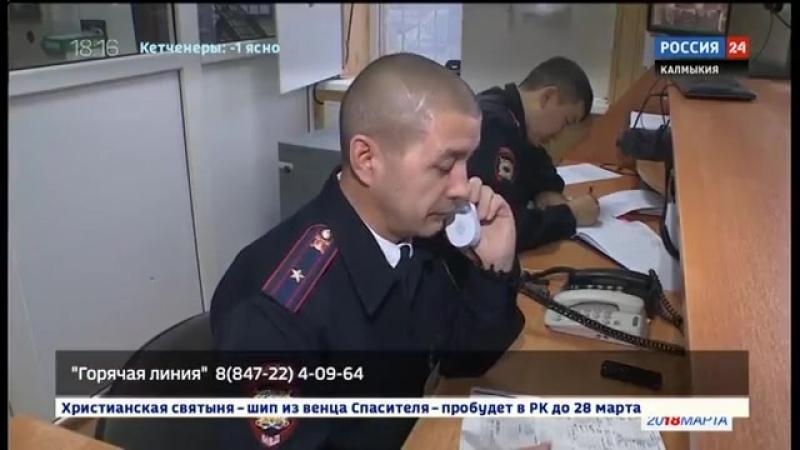 МВД по Республике Калмыкия сообщает об открытии «горячей линии» в период подготовки и проведения выборов