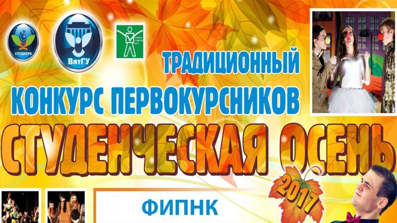 Студенческая осень ВятГУ - 2017. Факультет истории, политических наук и культурологии