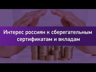 Интерес россиян к сберегательным сертификатам и вкладам