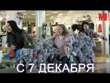 Дублированный трейлер фильма «Очень плохие мамочки 2»