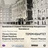 Концерт к Дню освобождения Ленинграда от блокады
