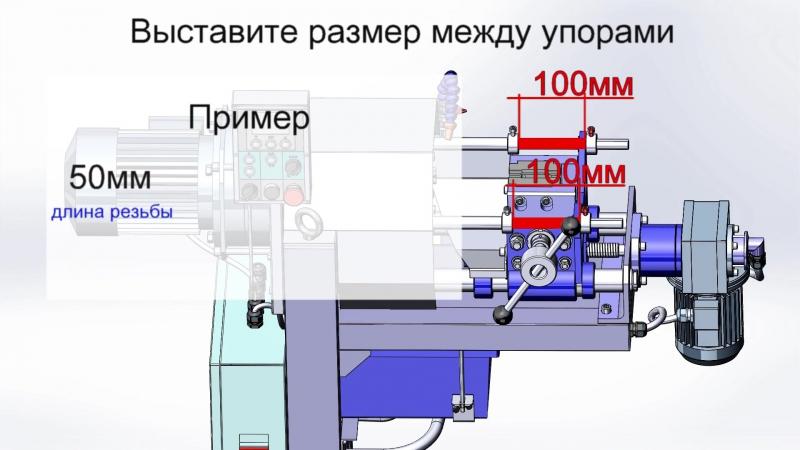Высокопроизводительный резьбонарезной станок МЗК-95М