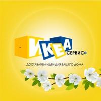 ikea_magazin_ulan_ude