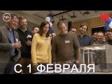 Дублированный трейлер фильма «Короче»