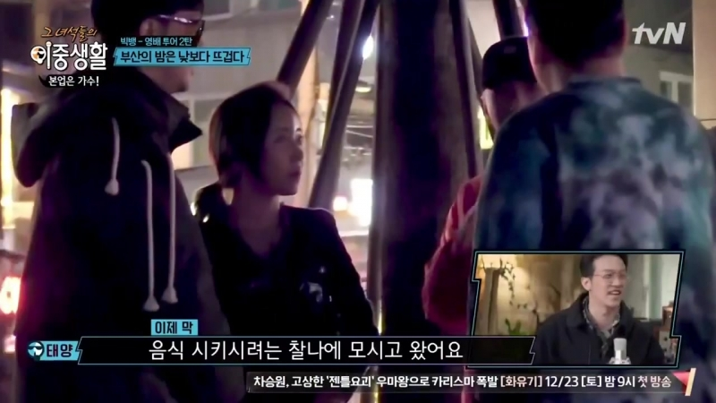 Livin′ the Double Life 171214 Episode 4
