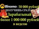 50 000 рублей ПОЛУЧИ СРАЗУ на свой демо счет ЗАРАБАТЫВАЙ БОЛЕЕ 1 000 000 руб в неделю на binomo